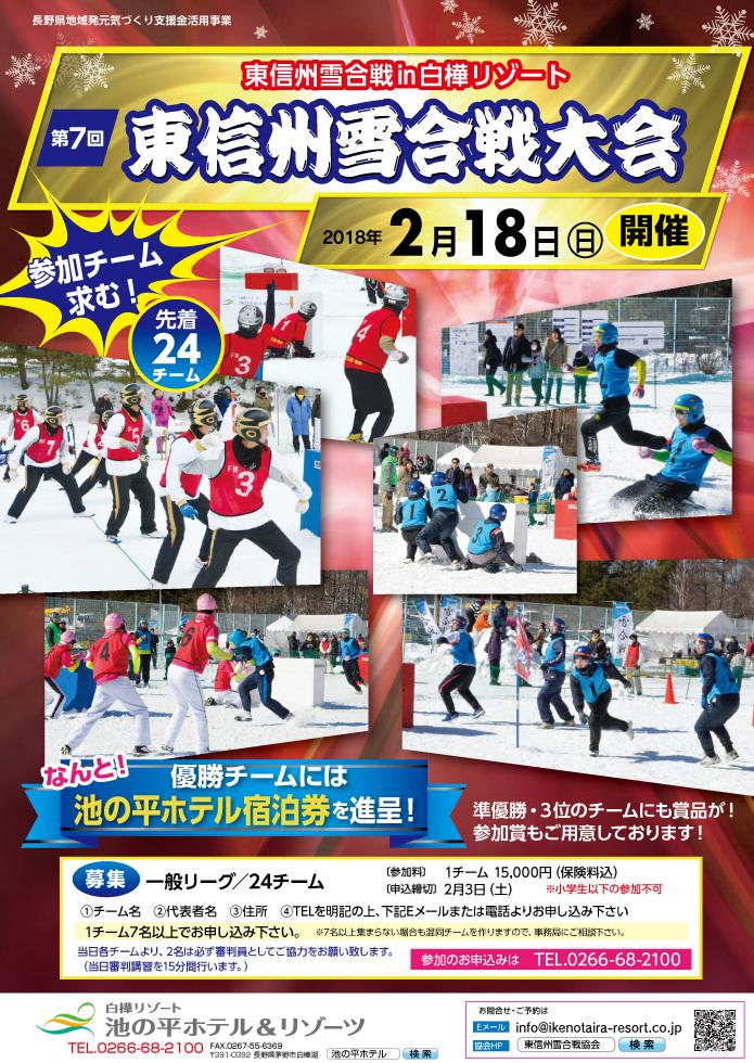 20180114雪合戦告知.jpg