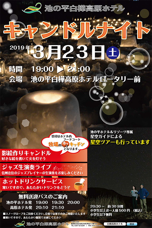 2019-キャンドルナイト修正.png
